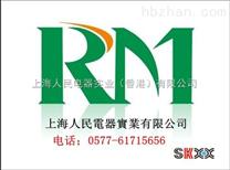 蚌埠市.上海人民CJ40-250A接触器0577-61715656