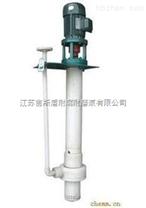 悬臂式立式塑料泵 悬臂式料浆立式泵 耐酸碱重型料浆悬臂泵