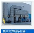 集中式焊接煙塵凈化器,自動清灰焊接煙塵凈化器