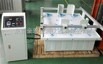 深圳機械式振動試驗機