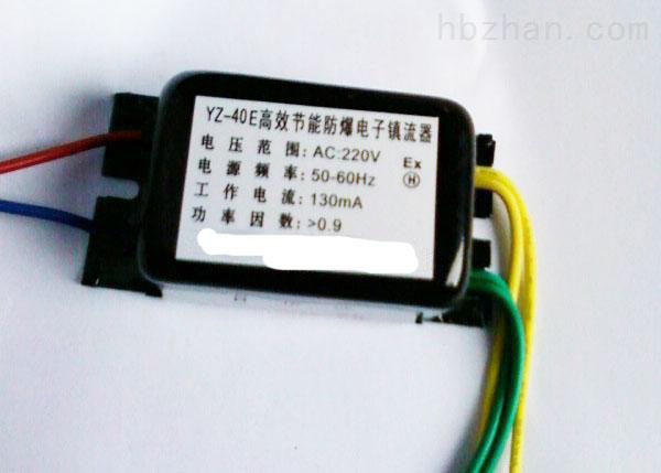 YZ-40E高效节能荧光灯防爆电子镇流器/YZ40E