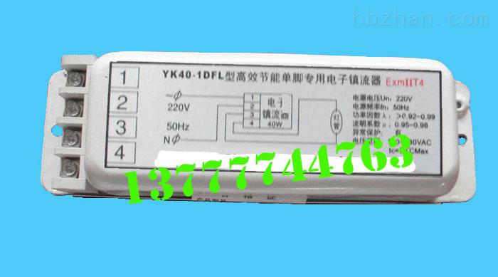 YK40-1DFL型高效节能单脚荧光灯防爆电子镇流器/防爆电子镇流器批发