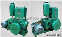 肇庆真空泵,H-150F型滑阀式真空泵