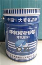临汾环氧胶泥公司防腐蚀环氧胶泥