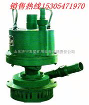五星牌矿用风泵FWQB70-30风动潜水泵