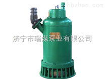 功能型强的BQS30-80-18.5矿用防爆排沙排污潜水电泵