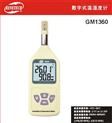 【数字式温湿度计GM1360】深圳标智仪表