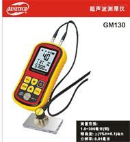 【超聲波鋼板測厚儀GM130】深圳標智儀表