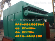 MC60脉冲袋式除尘器/MC脉冲除尘器
