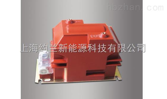 jdzx16-10电压互感器-上海约兰新能源科技有限公司