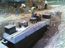 辽宁省地埋式污水处理雷竞技官网app
