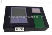 單功能食品安全快速檢測儀/二氧化硫快速檢測儀