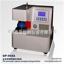 蘇州杭州LCD顯示器絲綢耐破強度試驗機