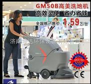 淄博商场,工厂,酒店专用洗地机