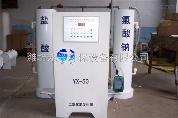 安徽铜陵二氧化氯发生器 污水处理设备