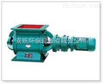 双跃 星型卸料器-YJD-HX  型适用于粉状物料和颗料状物料