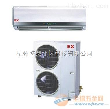 1P防爆空调|2P防爆空调多少钱
