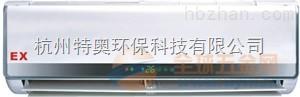 淮北防爆空调|淮北防爆空调厂家