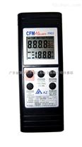 台灣衡欣AZ8901手持式風速風量計 風速儀 風速計 風量儀