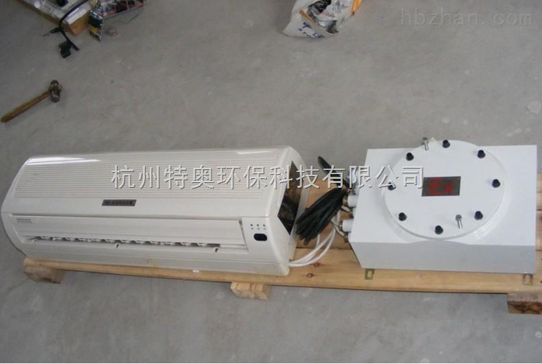 上海防爆空调|上海防爆空调厂家