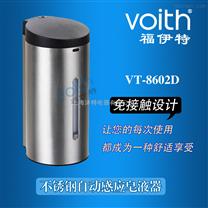德國福伊特VOITH給皂液器 實力強 款式新 價格實惠