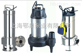 WQ不锈钢耐高温潜水排污泵
