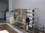 工业化工用RO水处理设备