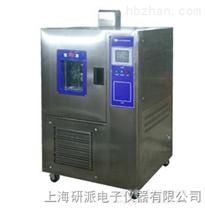 高低溫試驗箱 HZ-2019