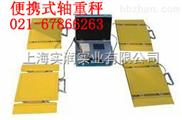 带打印50吨手提式轴重仪-SCS-60T便携式轴重秤价格