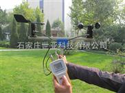 SY-HF-风向风速记录仪