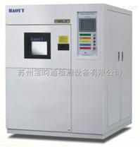 高低溫衝擊試驗箱-蘇州冷熱衝擊機廠家