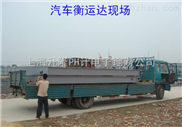 遂昌10吨地磅,松阳20吨地磅,庆元30吨地磅,景宁40吨地磅