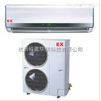 1.5P匹防爆空调|美的格力|2P匹防爆空调
