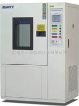 高低溫箱_低溫濕熱試驗箱_快速高低溫試驗箱