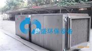 广东屠宰厂环保废气处理设备