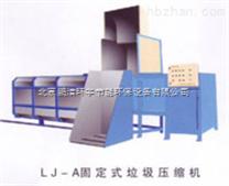 北京水平式垃圾压缩机