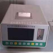 CLJ-E液晶屏塵埃粒子落塵測試儀