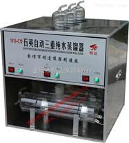 石英自動三重蒸餾水器