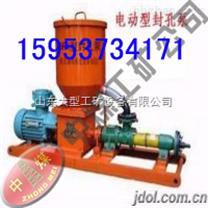 BFK矿用封孔泵,注浆封孔泵
