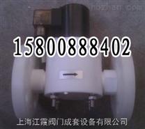 聚四氟乙烯電磁閥ZCF-15