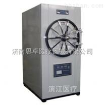 滨江卧式圆形高压蒸汽灭菌器WS-YDB型号(0-99min)