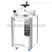 自动立式申安高压蒸汽灭菌器LDZX-KBS(数显+手轮)