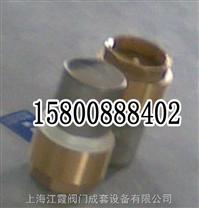 黄铜锻压不锈钢网底阀