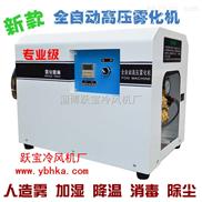 纺织厂棉纺车间加湿器选跃宝高压微雾加湿器