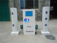 YX黑龙江二氧化氯发生器生产厂家 厂家直销