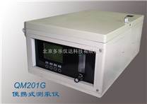 便攜式測汞儀QM201G便攜式測汞儀