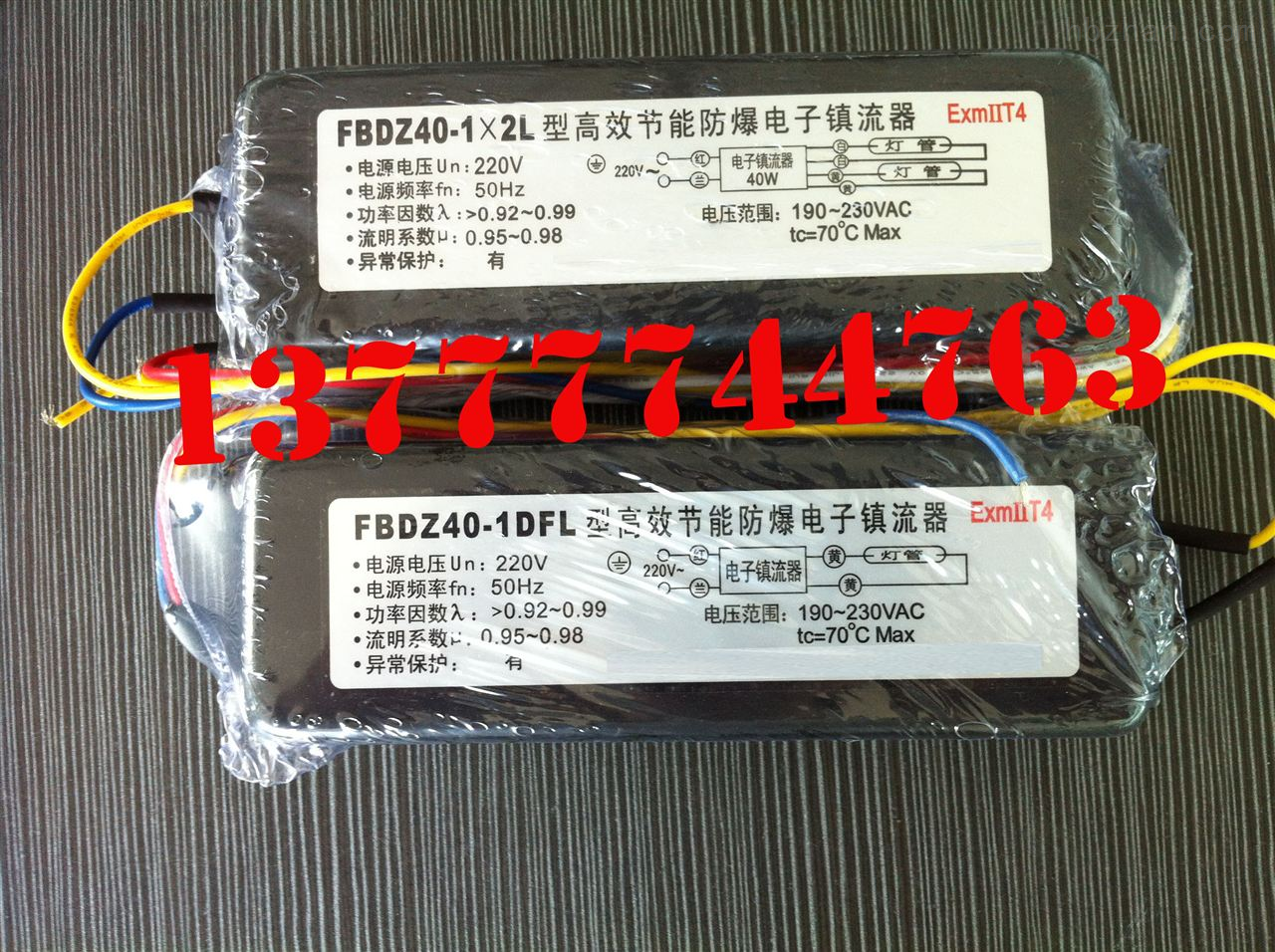 YK40-2xDFL防爆电子镇流器(防爆电子镇流器价格)