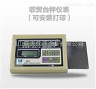 台湾联贸UTE-BSC电子台秤生产供应商