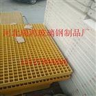 厂家供应洗车房玻璃钢格栅