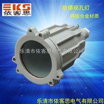 BSD-40W防爆視孔燈